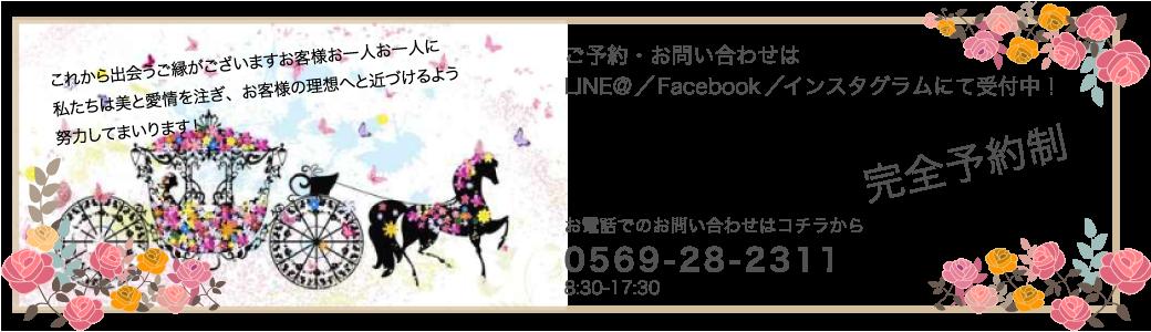 お問い合わせはコチラ→電話0569-28-2311(8:30-17:30 その他ご相談ください)